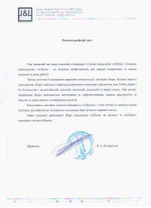 Рекомендательные письма Бюро переводов