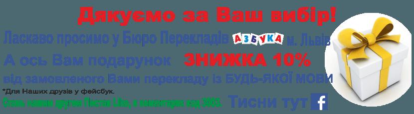 Бюро перекладів Львів