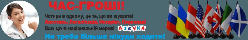 Нотаріальний переклад, апостиль, легалізація