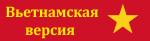 Одесса вьетнамский язык