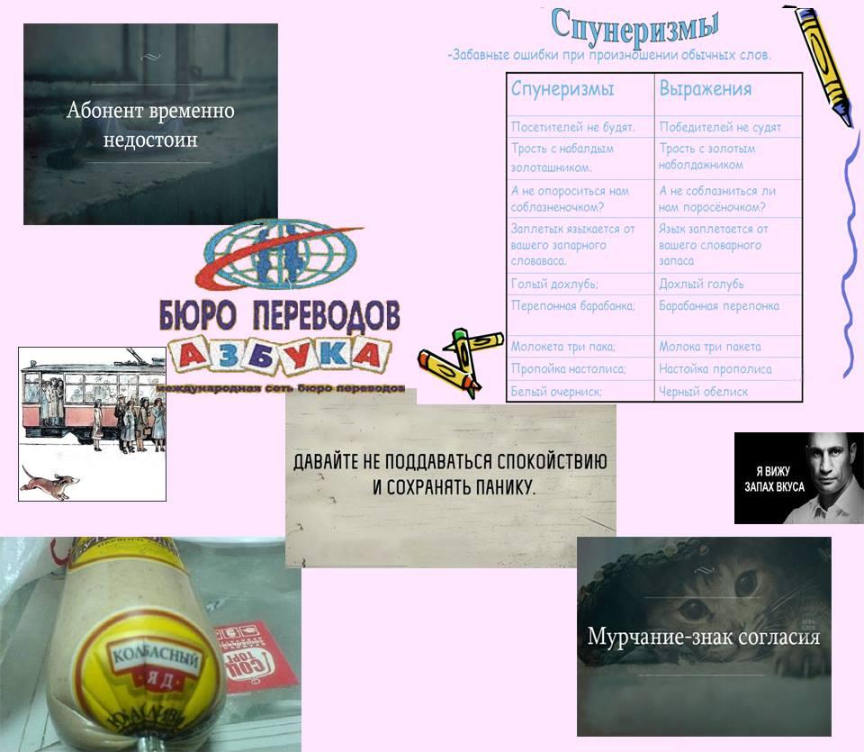 Бюро переводов Азбука спунеризм