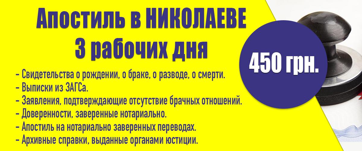 Бюро переводов Николаев